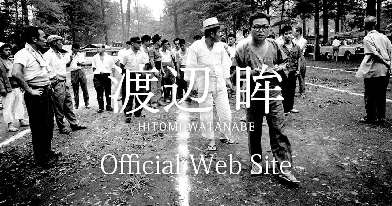 画像: 渡辺 眸 公式サイト ┃ Hitomi Watanabe Official Site