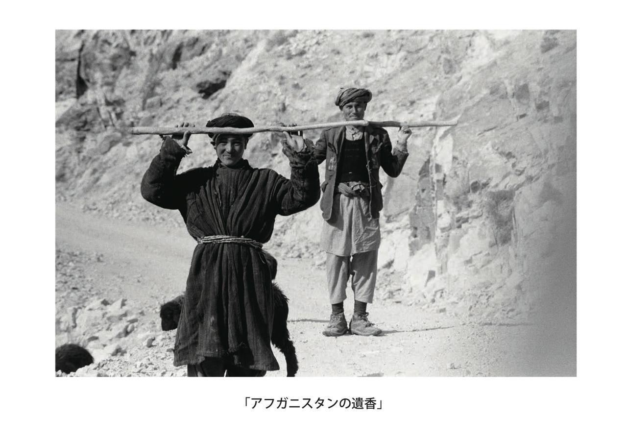 画像: 【開催中】〜3月27日    山下郁夫 写真展 「アフガニスタンの遺香」
