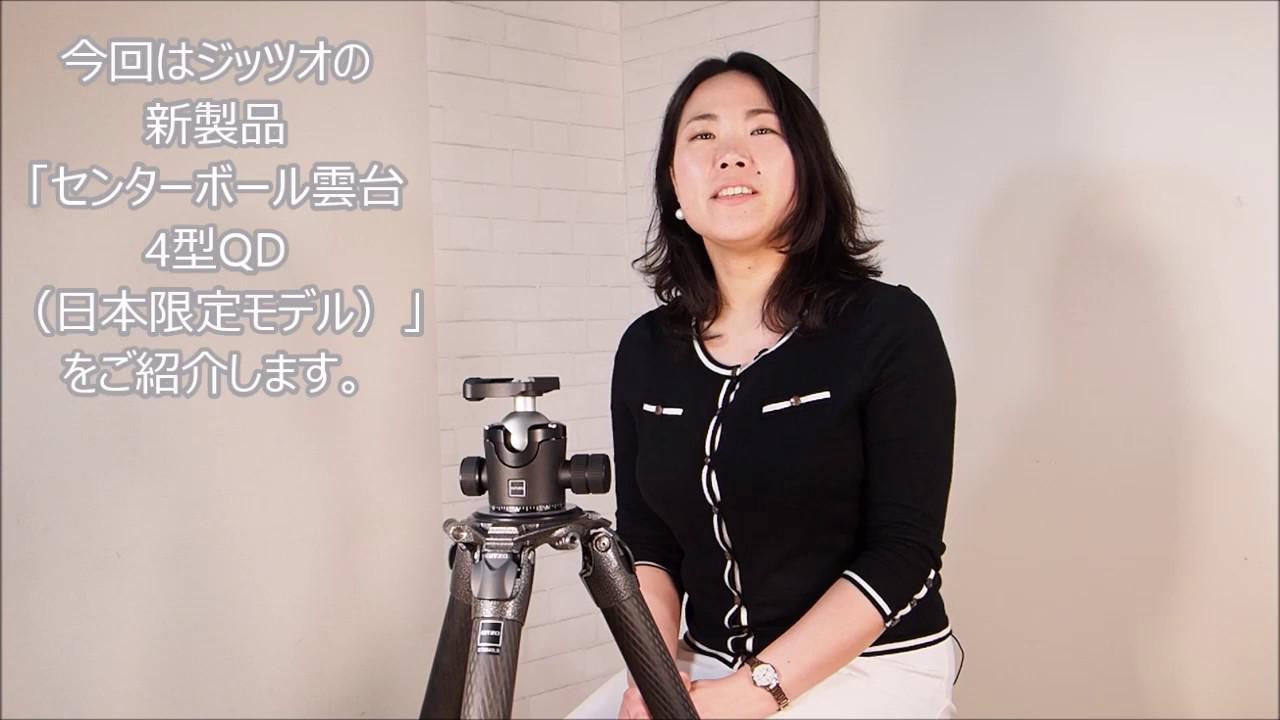 画像: Webカメラマンムービー「新製品、担当者が速攻PR!」ジッツオ「センターポール雲台4型QD(日本限定モデル)」! youtu.be
