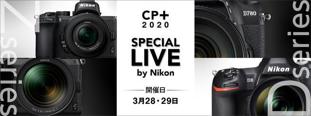 画像2: CP+2020 スペシャルライブ| ニコンイメージング