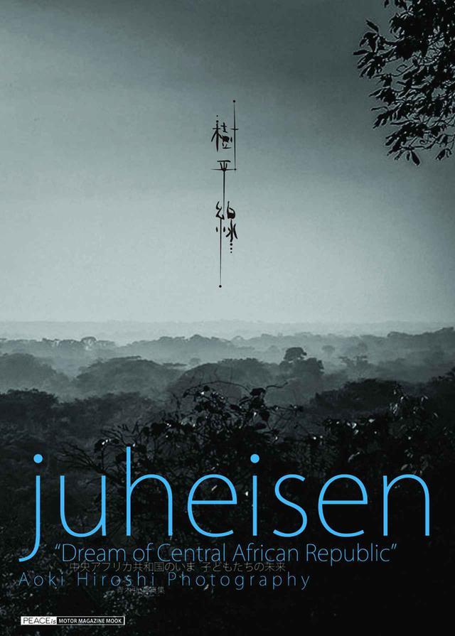 画像: 写真集「樹平線 juheisen」は2020年3月13日発売。 - 株式会社モーターマガジン社