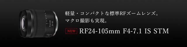 画像: キヤノン:RF24-105mm F4-7.1 IS STM|概要