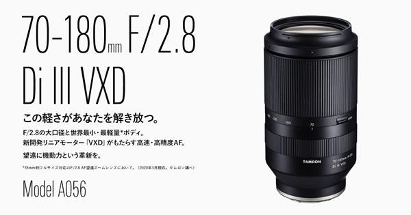 画像: タムロン 70-180mm F/2.8 Di III VXD (Model A056)製品ページ
