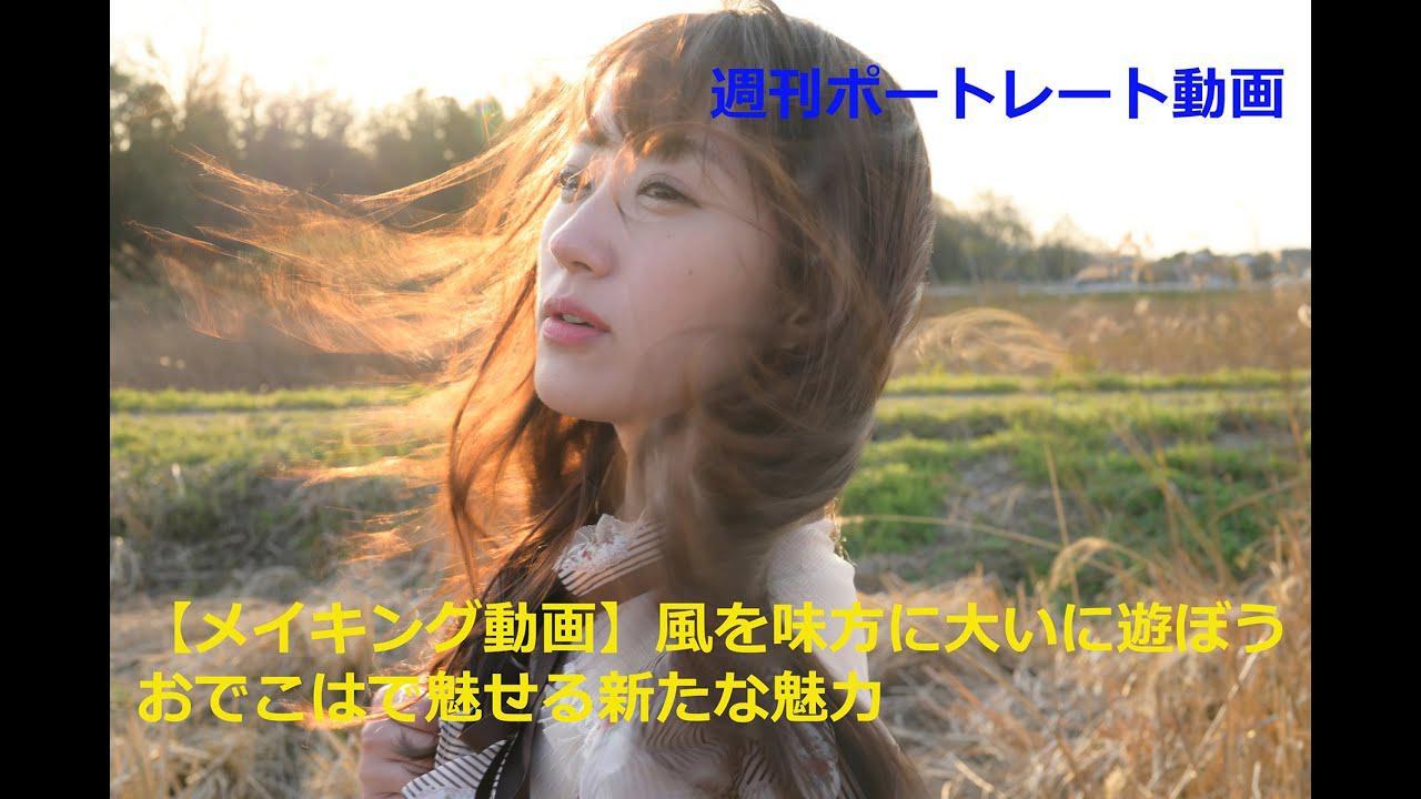 画像: 【メイキング動画】撮影現場File No.28-3 『発掘・アイドル図鑑_小島まゆみ』 youtu.be