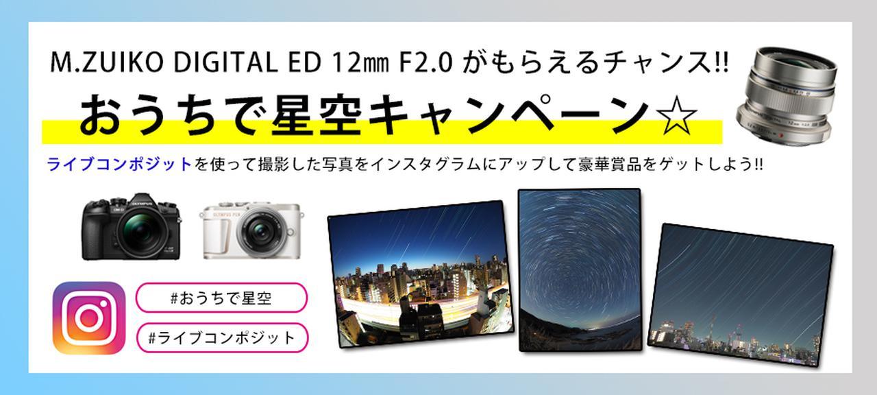 画像: おうちで星空キャンペーンのご案内 特別イベント ショールーム/写真教室 オリンパス
