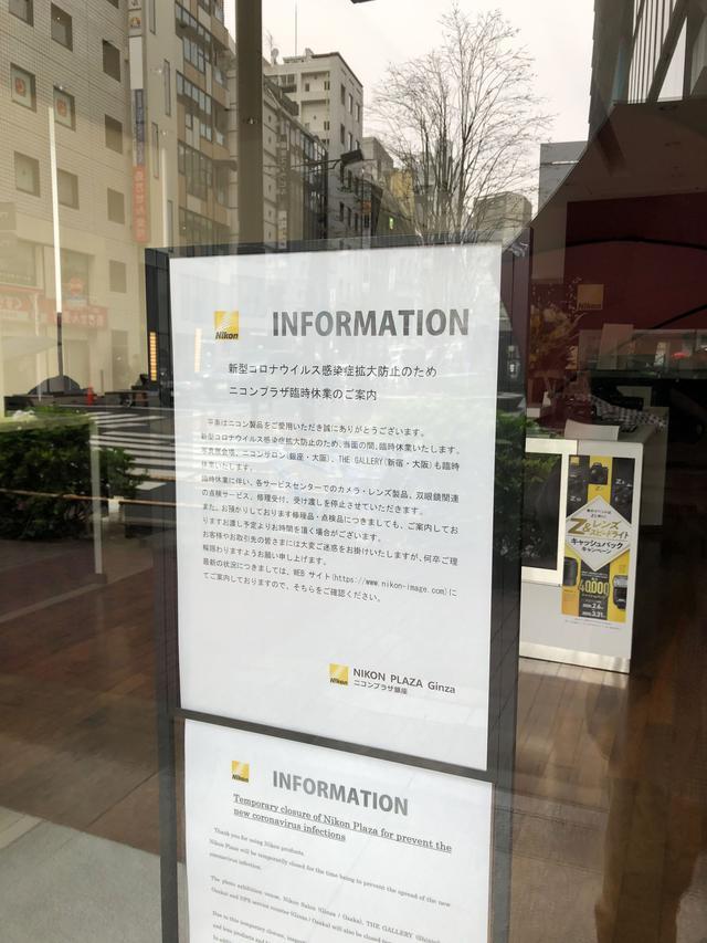 画像: ニコンプラザ銀座の入り口には現在、臨時休業のお知らせが出ている。