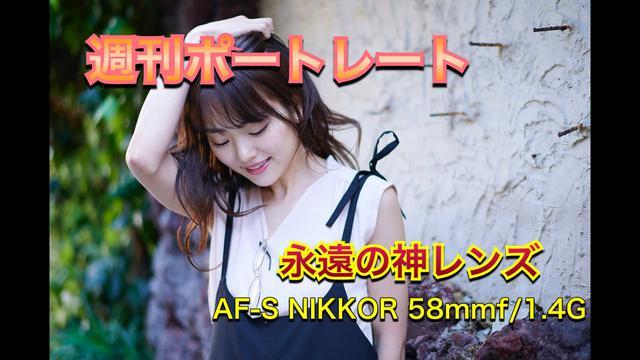 画像: 【Webカメラマン】Nikon AF-S NIKKOR 58mm f/1.4G スナップポートレートのポイント  MODEL:御木ももあ youtu.be