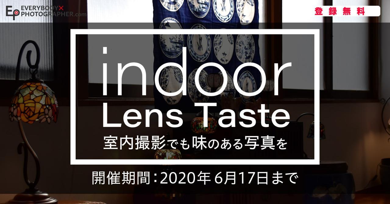 画像: indoor Lens Tasteフォトコンテスト | EVERYBODY×PHOTOGRAPHER.com