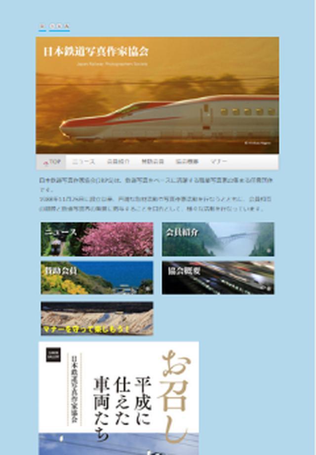 画像: 金盛 正樹 ・ 日本鉄道写真作家協会