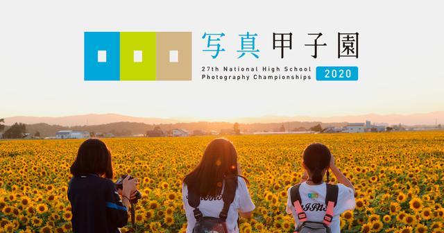 画像: 第27回全国高等学校写真選手権大会「写真甲子園2020」オフィシャルサイト