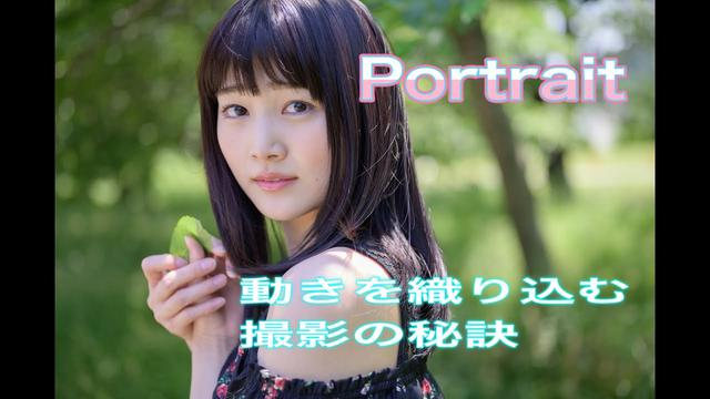 画像: Nikon Z 50mm f/1.8S 躍動感はどうやって演出する? |WebカメラマンNo.30 斎藤さらら youtu.be