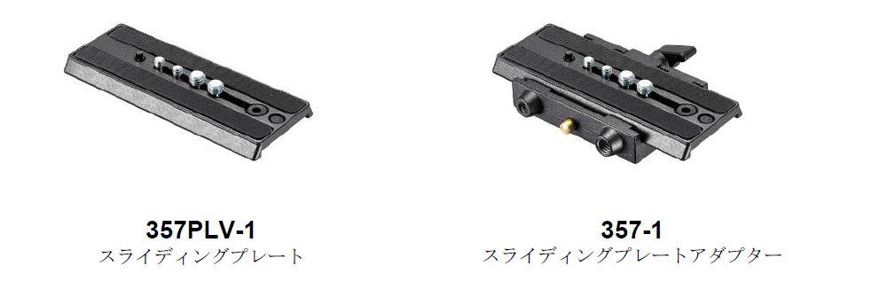 画像1: スライディングプレート および スライディングプレート アダプター 仕様変更