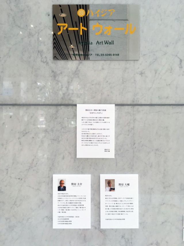 画像: ■会場:新宿ハイジア アート・ウォール1F■会期:開催中 ~7月31日(金)