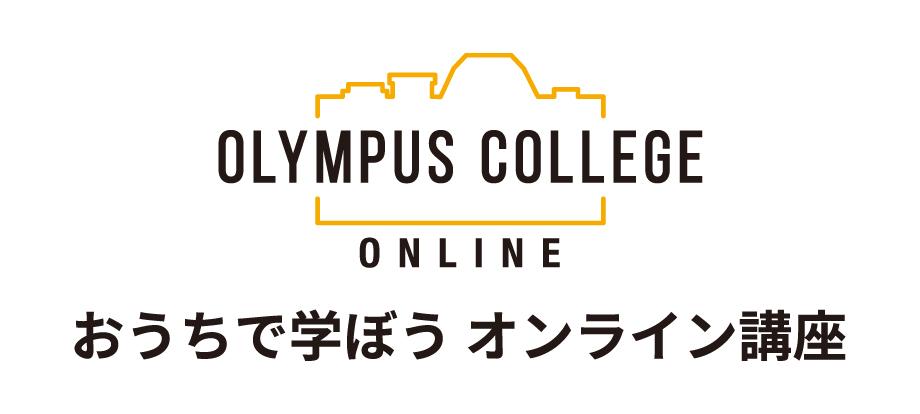 画像: 【おうちで学ぼう オンライン写真講座】OLYMPUS COLLEGE ONLINE|特別イベント|ショールーム/写真教室|オリンパス
