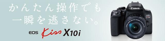 画像: キヤノン:EOS Kiss X10i|概要