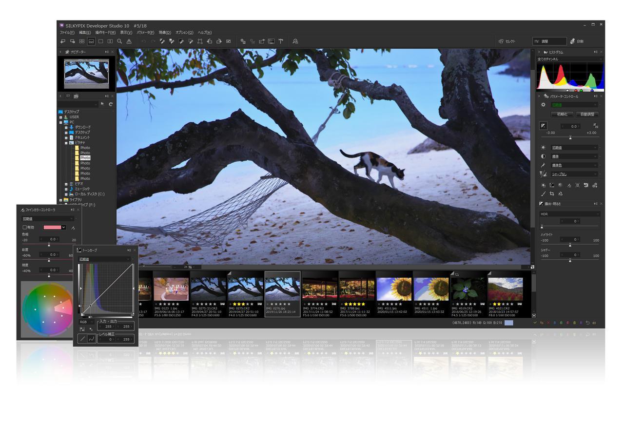 画像: RAW現像ソフト「SILKYPIX Developer Studio 10」のダウンロード版を発売