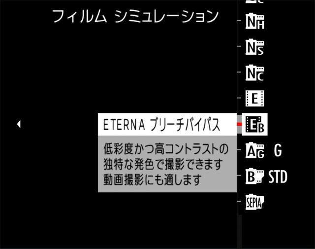 画像: ▲写真フィルムの現像方法「銀残し」を施した表現が可能な「ETERNAブリーチバイパス」を今回のファームアップで追加。
