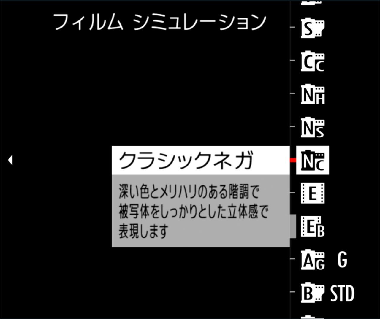画像: ▲「クラシックネガ」は富士フイルムがスナップ写真などで愛用されてきたカラーネガフィルムをもとに画質設計を行ったもの。