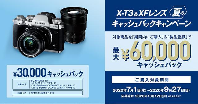画像: FUJIFILM X-T3&XFレンズ夏のキャッシュバックキャンペーン | 富士フイルム Xシリーズ & GFX