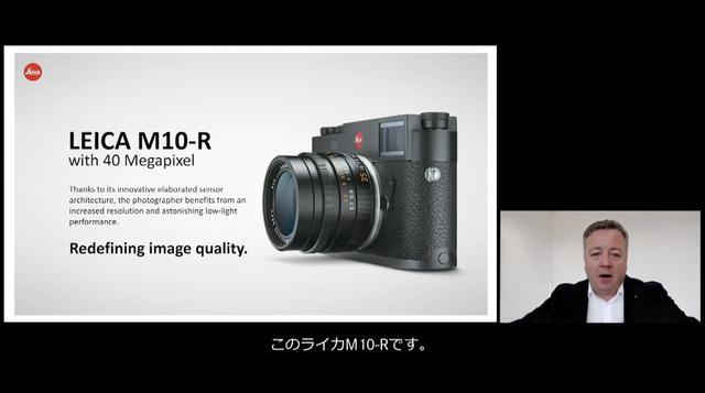 画像: ライカM10-Rを発表するライカカメラ社のステファン・ダニエル氏