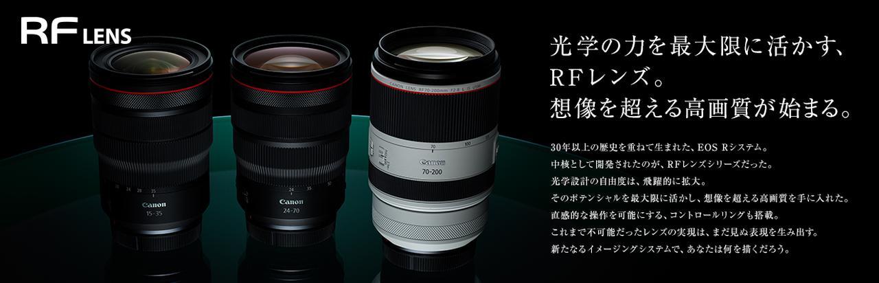 画像: キヤノン:一眼レフカメラ/ミラーレスカメラ用|交換レンズ 交換レンズ一覧