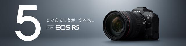 画像: キヤノン:EOS R5 | 概要
