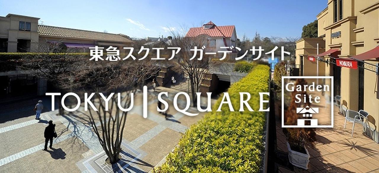 画像: 田園調布 東急スクエアガーデンサイト 公式サイト