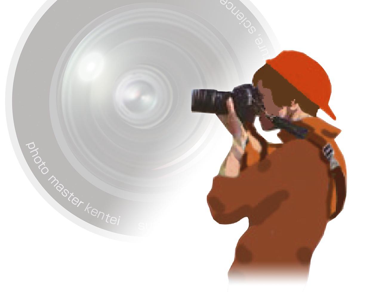 画像1: フォトマスター検定 写真とカメラの実用知識検定