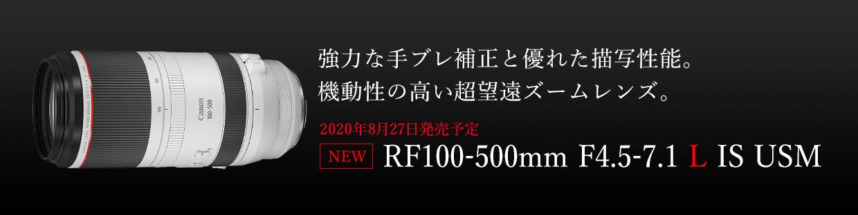 画像: キヤノン:RF100-500mm F4.5-7.1 L IS USM|概要