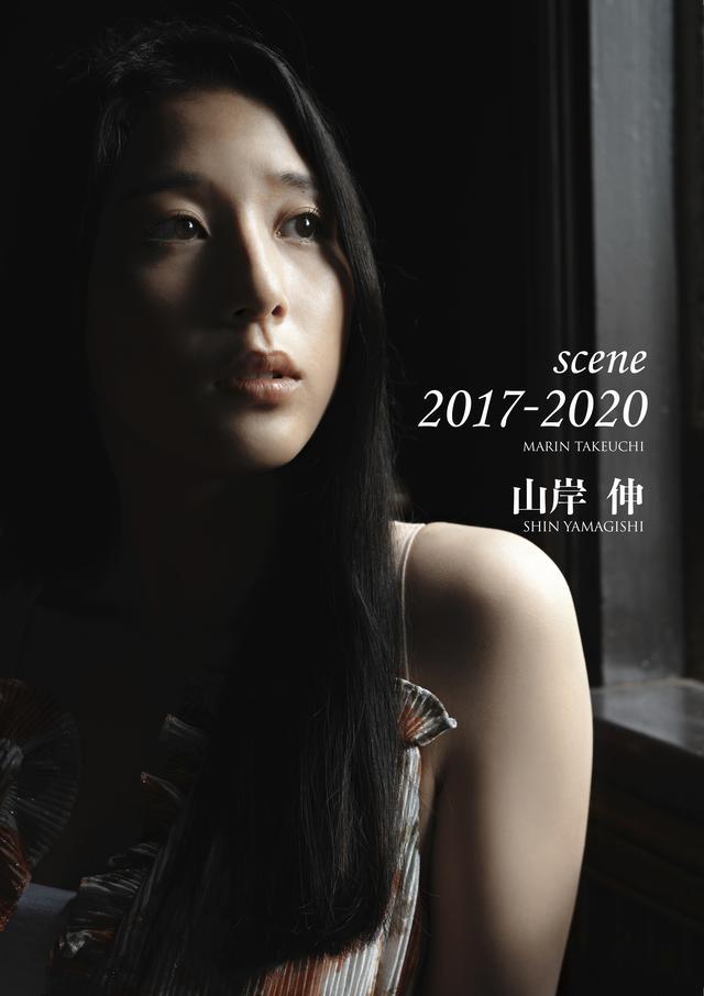 画像: ▲山岸伸さんの写真集「since 2017-2020 MARIN TAKEUCHI」の表紙。
