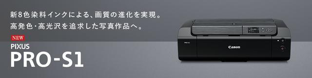 画像: キヤノン:インクジェットプリンター PRO-S1|概要