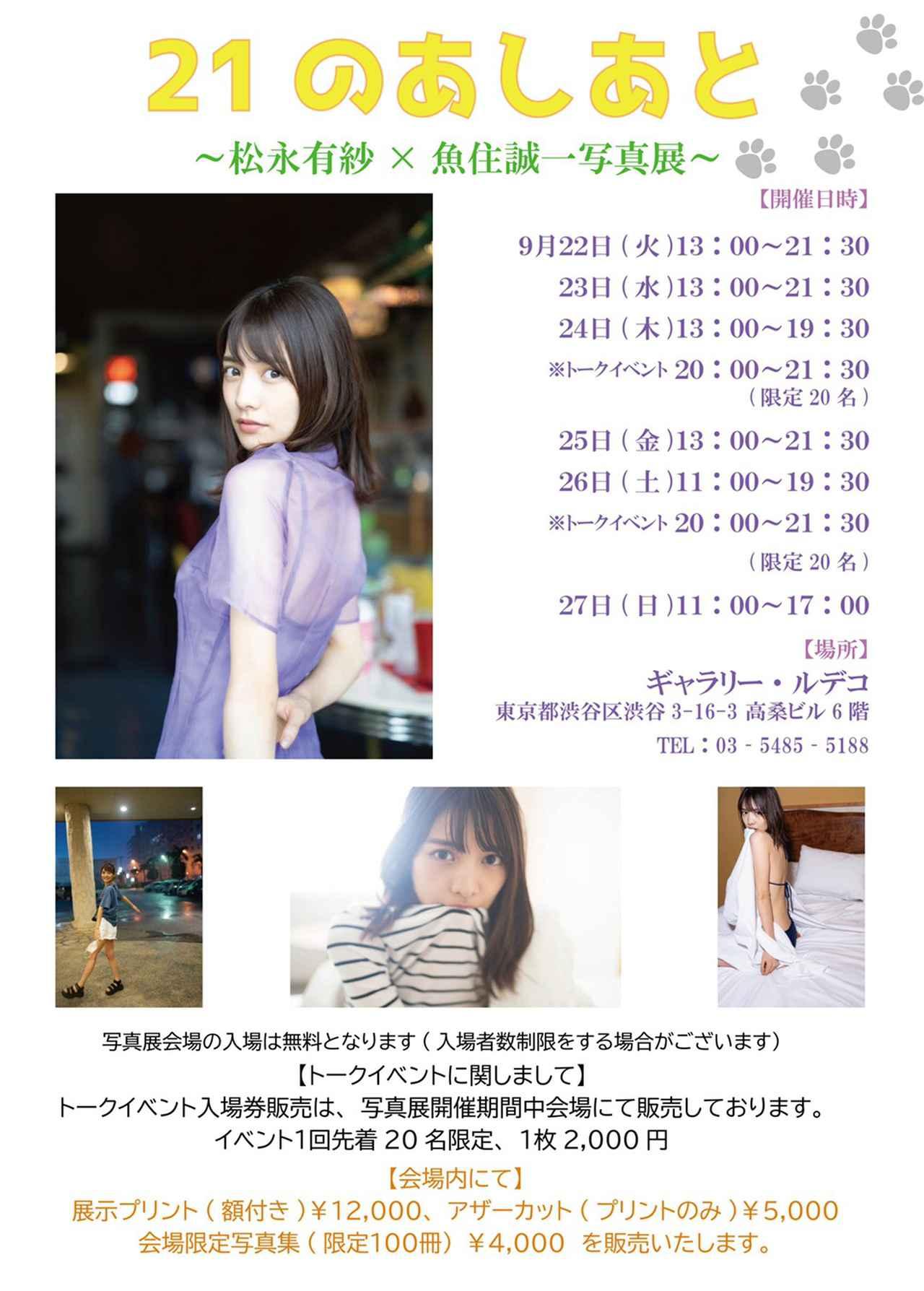 画像: 「21のあしあと」~松永有紗×魚住誠一 写真展~が、 9/22(火)~27(日)、ギャラリー・ルデコ(渋谷)で開催!