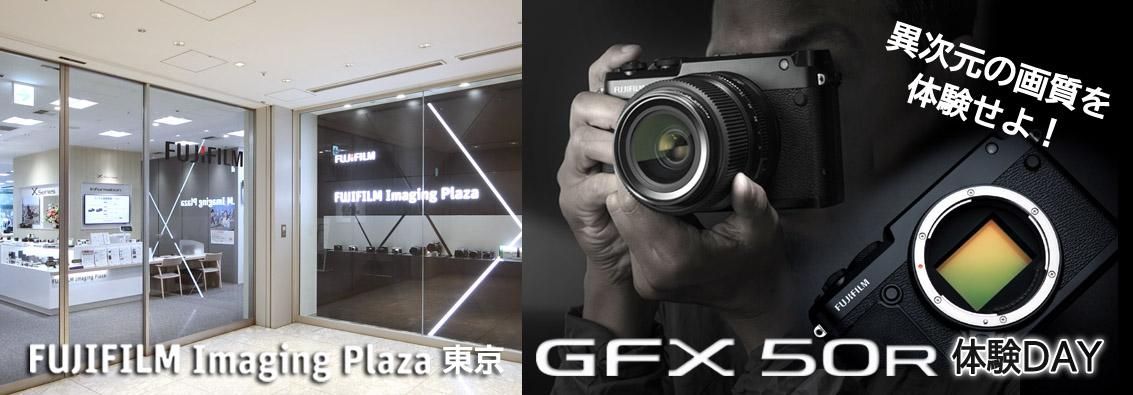 画像: FUJIFILM Imaging Plaza 東京 GFX50R 体験DAY