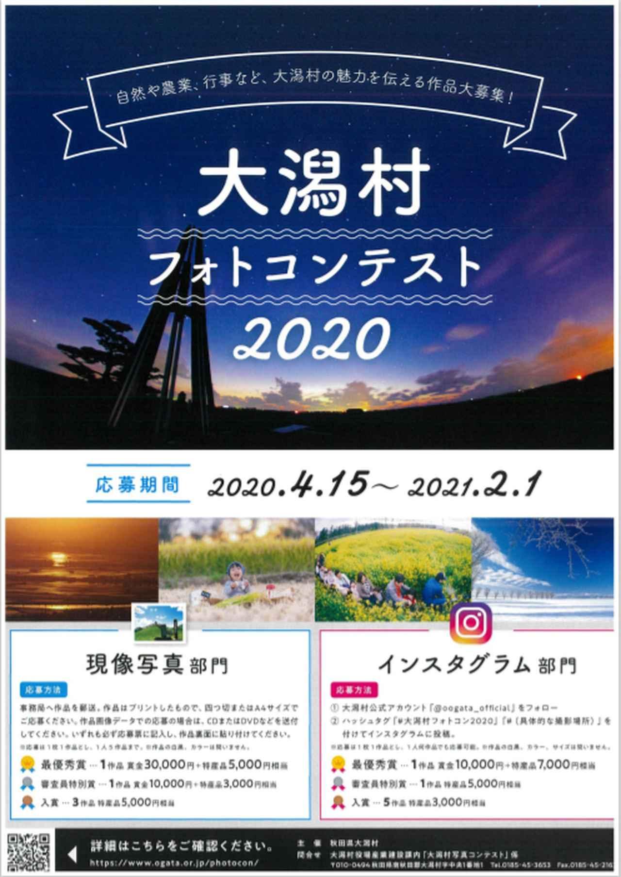 画像: 秋田県・大潟村フォトコンテスト、作品募集中!