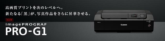 画像: キヤノン:インクジェットプリンター PRO-G1|概要