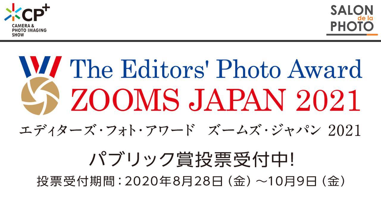 画像: ZOOMS JAPAN 2021