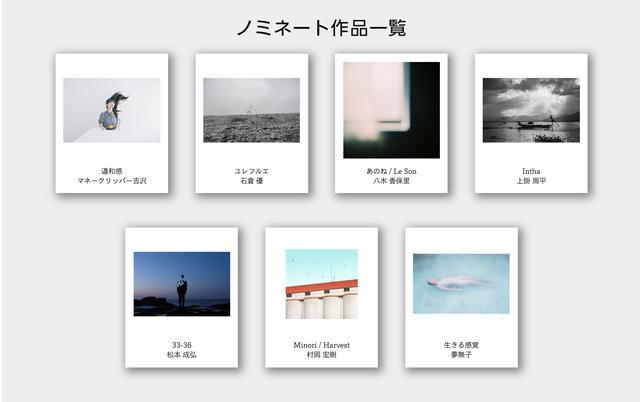 画像: ▲今回、カメラ写真専門媒体の編集長から選ばれた作品と作家。投票にあたっては各作家ノミネートの全作品を鑑賞することができる。 www.cpplus.jp