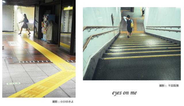 画像: 2020年9月4日~2020年9月9日 小川 ゆきよ x 千田 智康 写真展 「eyes on me」|オリンパスプラザ東京 写真展:クリエイティブウォール|ショールーム/写真教室|オリンパス