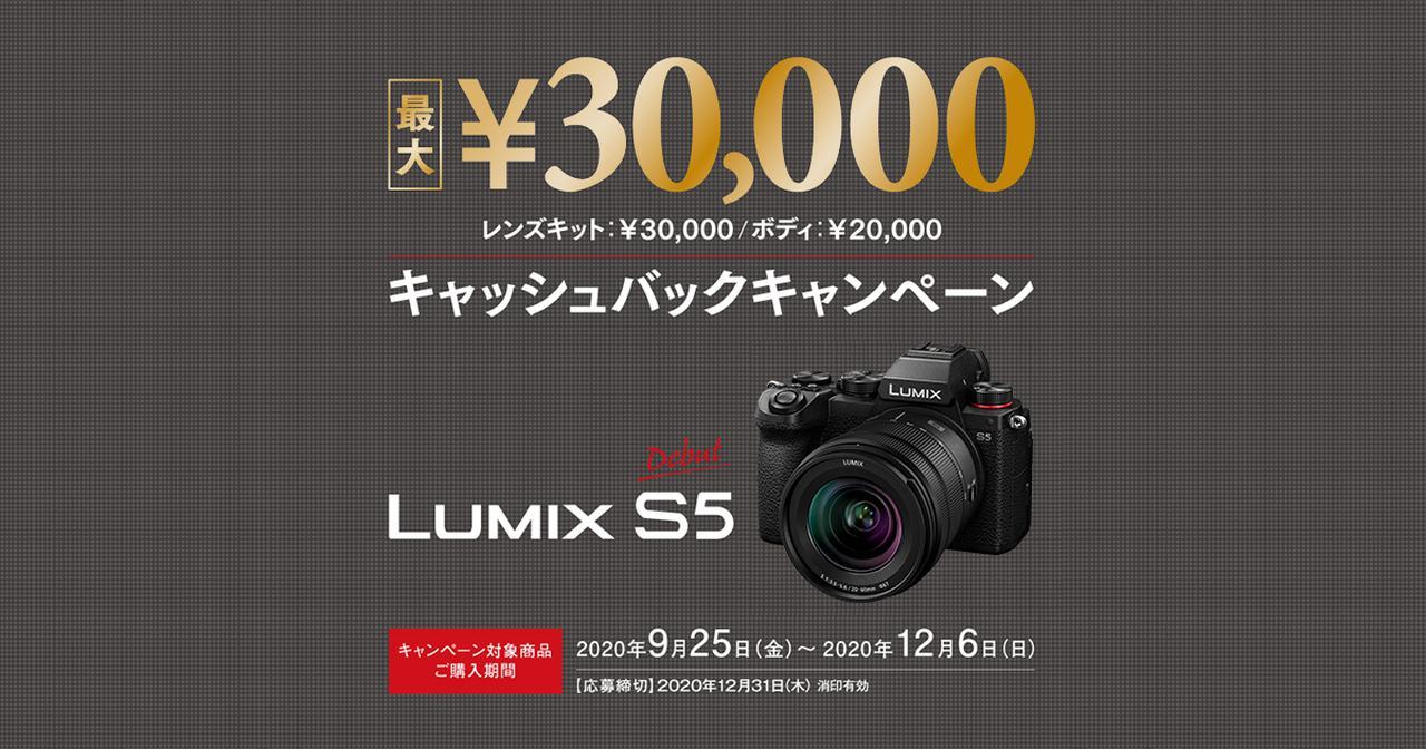 画像: LUMIX S5 キャッシュバックキャンペーン | DC-S5 | Sシリーズ フルサイズ一眼カメラ | 商品一覧 | デジタルカメラ LUMIX(ルミックス) | Panasonic