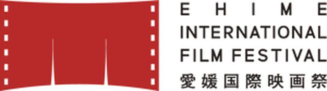 画像: 愛媛国際映画祭 - Ehime International Film Festival