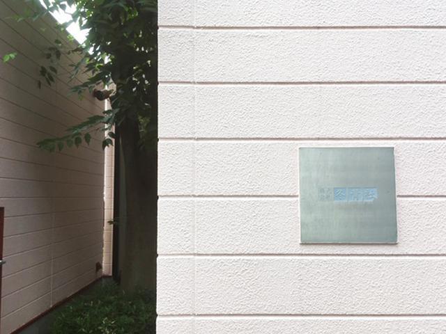 画像: ■会場:ギャラリー冬青 中野区中央5-18-20 http://www.tosei-sha.jp ■会期:開催中 ~9月26日(土) 11:00~19:00 日曜・月曜・祝日休廊 入場無料
