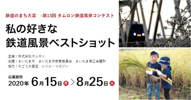 画像: TAMRON | 第13回 タムロン鉄道風景コンテスト