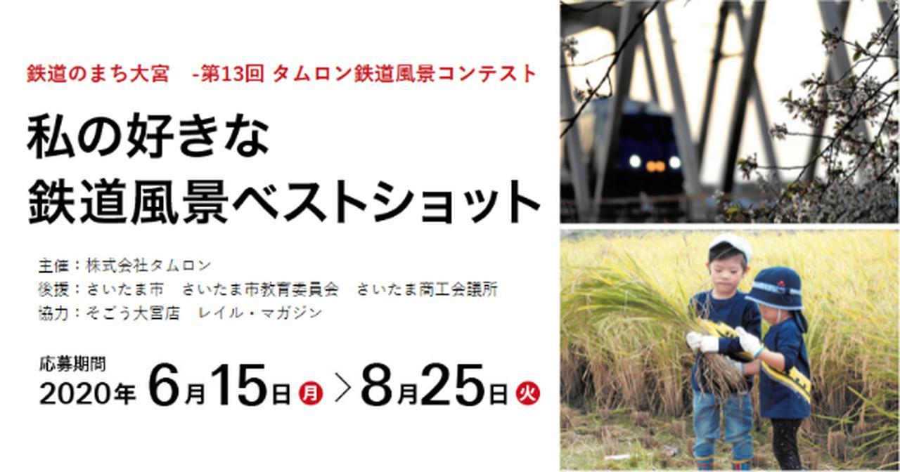 画像: TAMRON   第13回 タムロン鉄道風景コンテスト