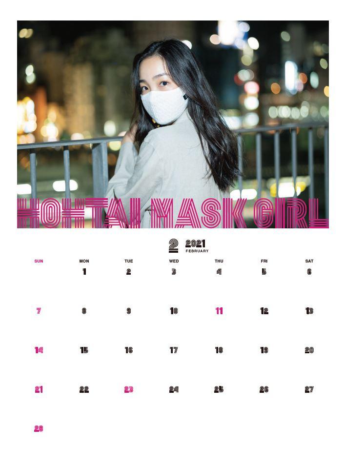 画像: ▲「HOHTAI MASK GIRL」カレンダー、A3タテ2月©魚住誠一