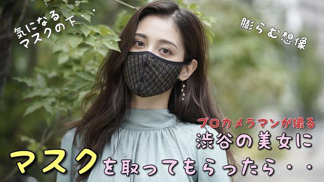 画像: 渋谷のマスク美女にマスクを取ってもらった【包帯マスクガール】vol.2 www.youtube.com
