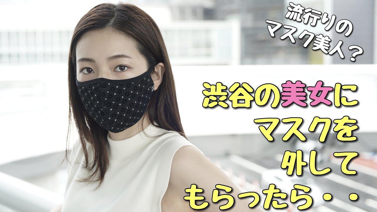 画像: 渋谷のマスク美女にマスクを取ってもらった【包帯マスクガール】vol.1 www.youtube.com