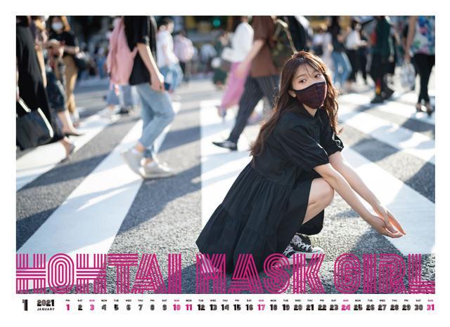 画像: ▲「HOHTAI MASK GIRL」カレンダーA3ヨコの1月©魚住誠一