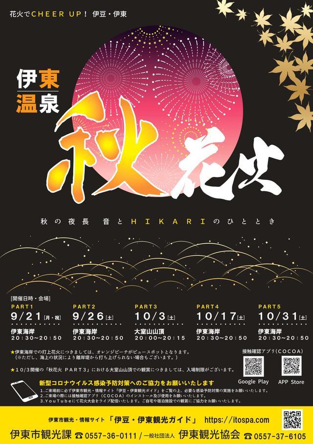画像: ▲10月はあと3回の花火大会が予定されています。