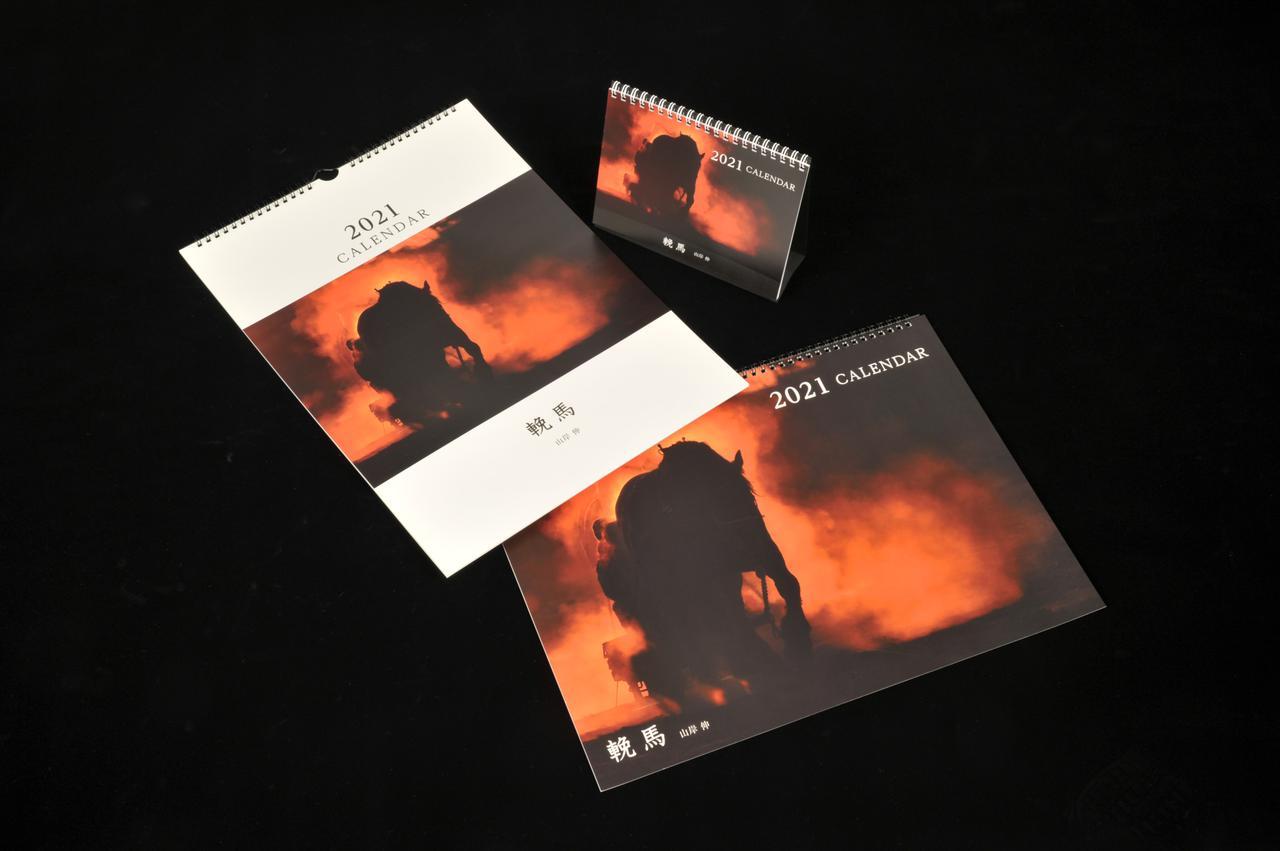 画像: ▲カレンダーは3タイプあります。上は山岸伸さんの「輓馬」シリーズ。