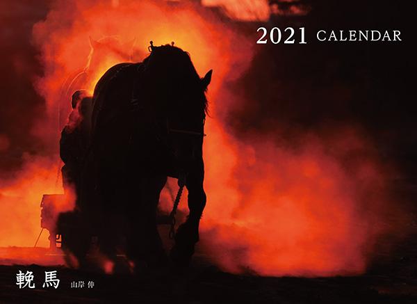 画像: カメラマン 2021カレンダーシリーズ 27 山岸伸 「輓馬」-モーターマガジン Web Shop